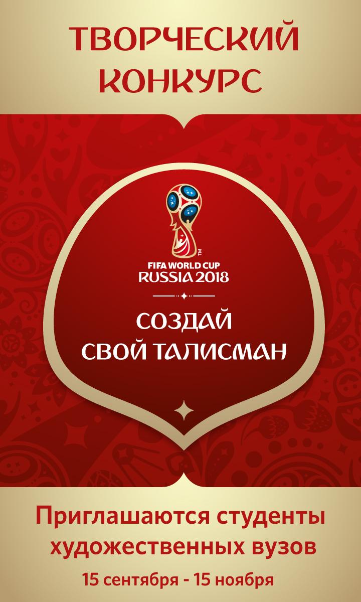 вакансии оргкомитет чемпионата мира по футболу 2018