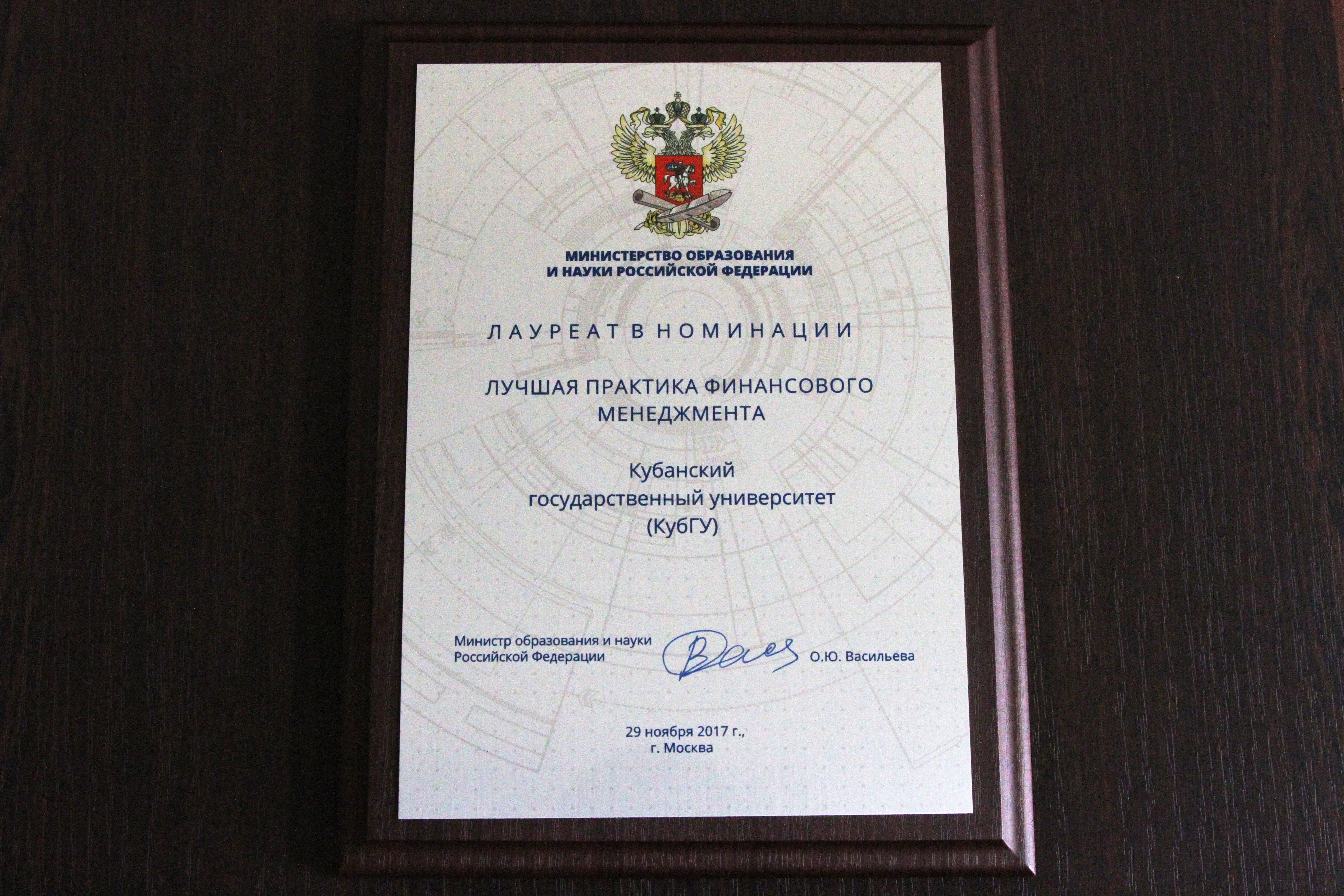 КубГУ третий в стране по качеству финансового менеджмента  КубГУ третий в стране по качеству финансового менеджмента